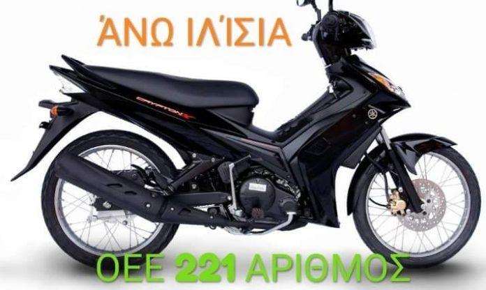 Yamaha Crypton X - Άνω Ιλίσια Αττικής
