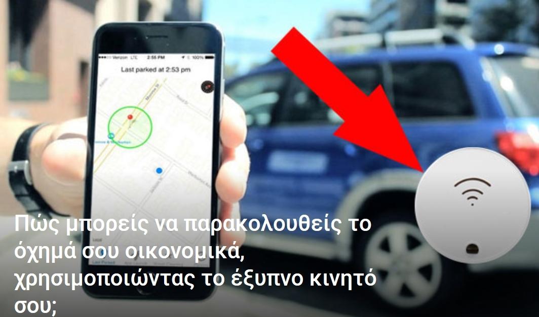 Πώς μπορείς να παρακολουθείς το όχημά σου οικονομικά, χρησιμοποιώντας το έξυπνο κινητό σου;